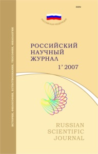 Russian Scientific Journals In 33